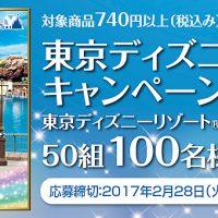 東京ディズニーリゾートキャンペーン!
