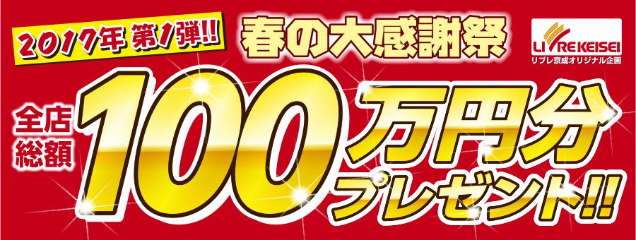 春の大感謝祭 全店総額100万円分プレゼント