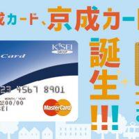京成カード(オリコ)誕生!