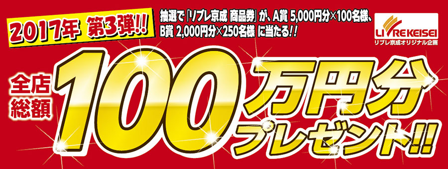 全店総額 100万円分プレゼント