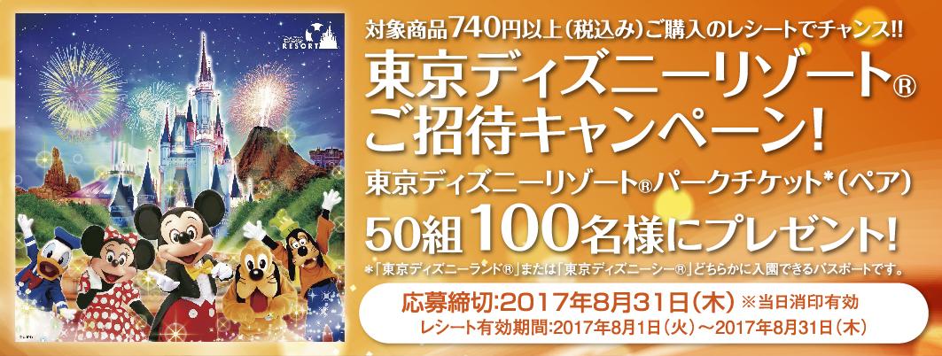 東京ディズニーリゾート ご招待キャンペーン
