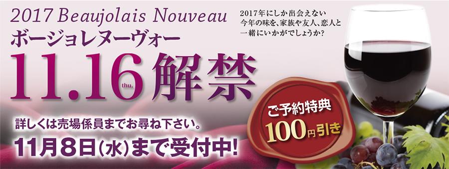 2017年ボージョレ・ヌーヴォーの予約