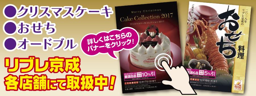 クリスマスケーキ/おせち/オードブル