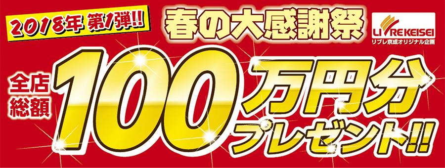 2018年第1弾 100万円分プレゼント応募受付中