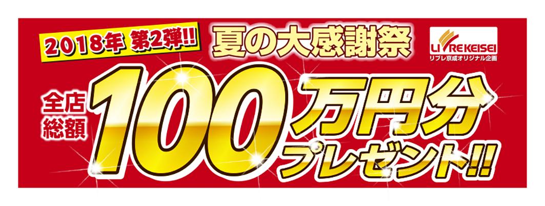 夏の大感謝祭 100万円分プレゼント
