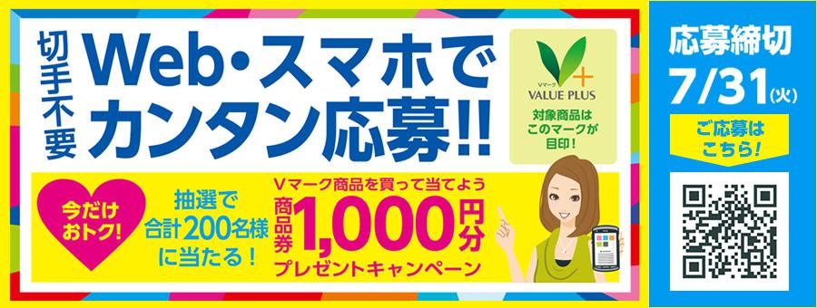 WEB限定!商品券プレゼントキャンペーン開催中