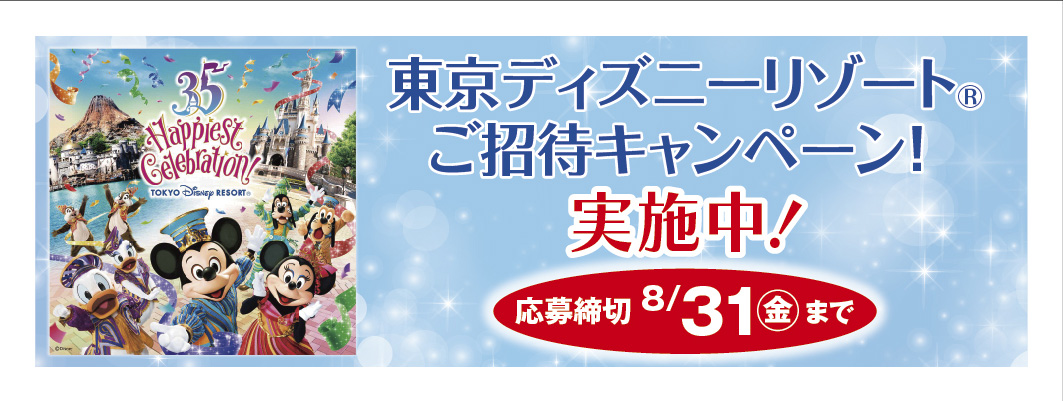 東京ディズニーリゾートご招待キャンペーン開催中(~8月31日まで)