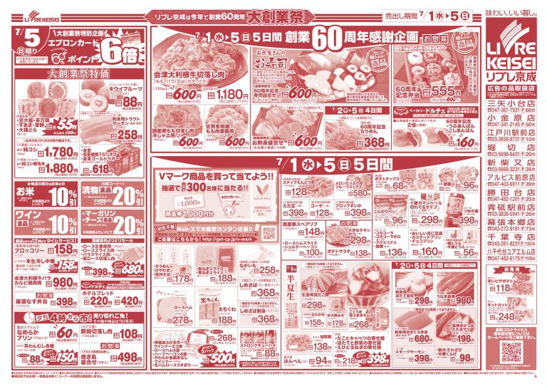 「大創業祭」チラシ (裏)