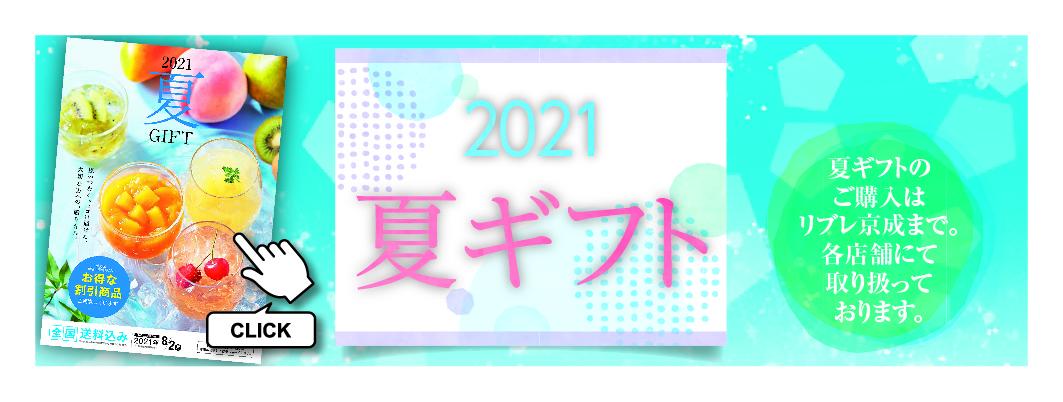 2021summergift