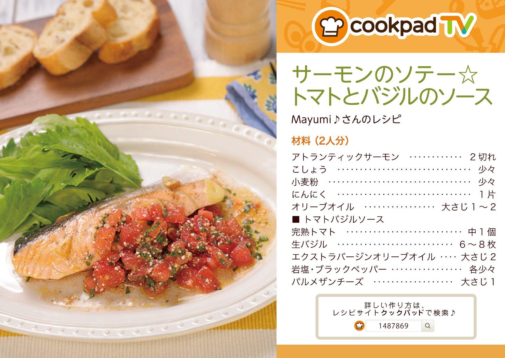 サーモンのソテー☆トマトとバジルのソース