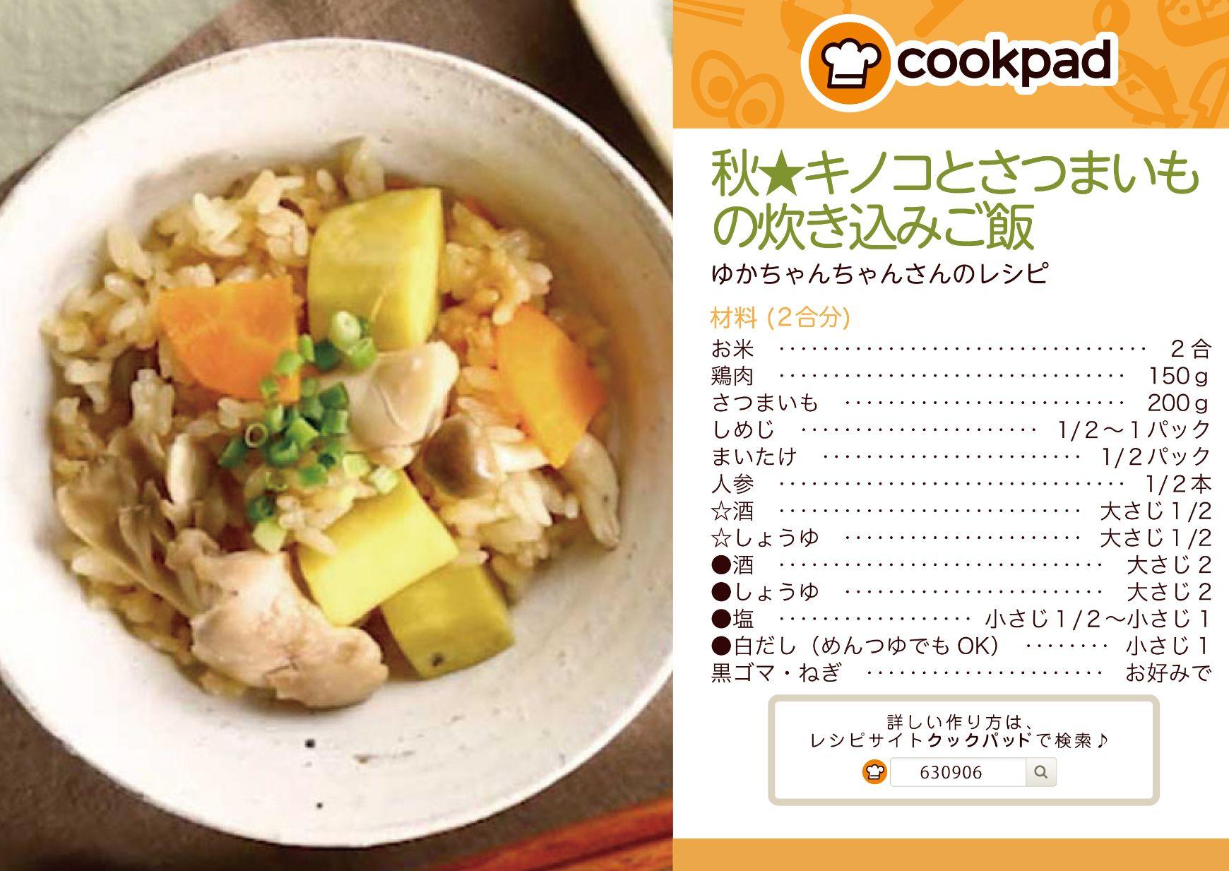 秋★キノコとさつまいもの炊き込みご飯