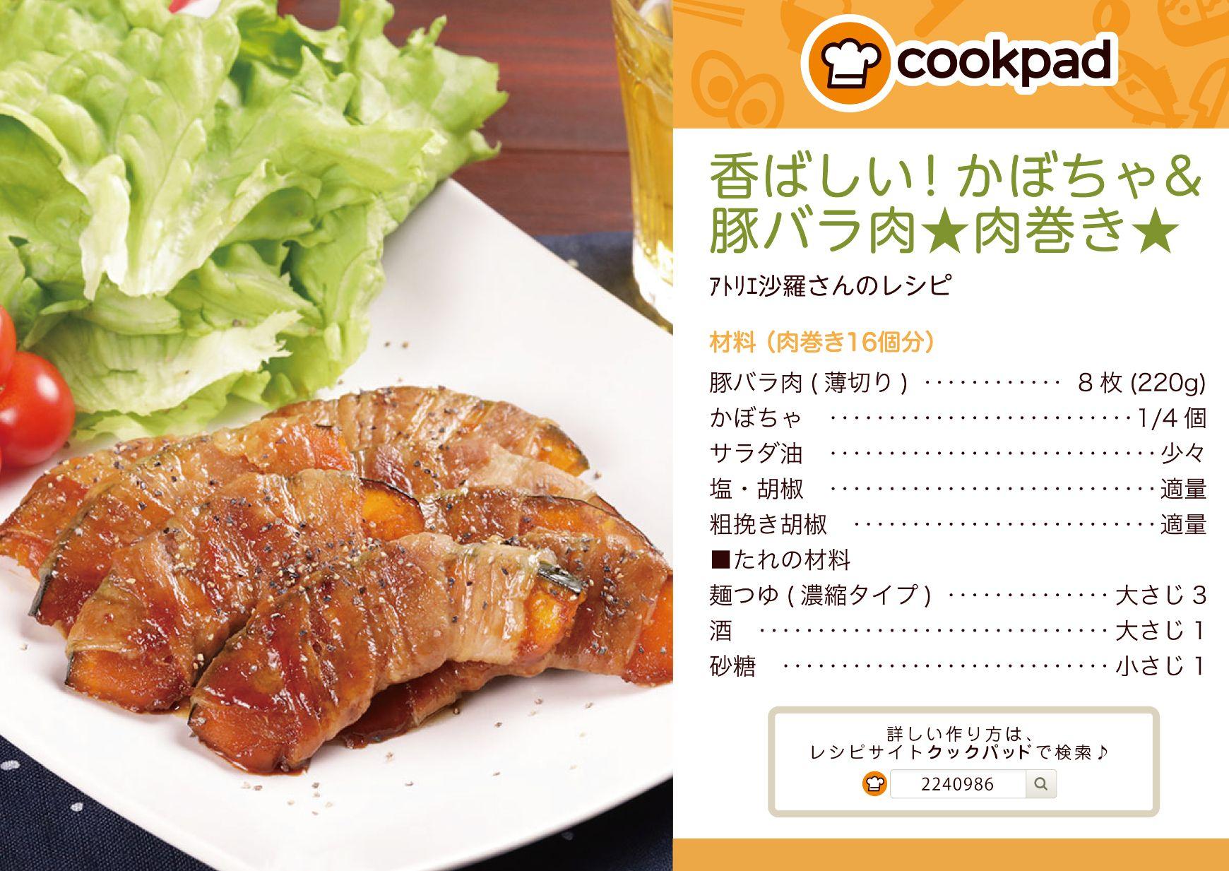 香ばしい!かぼちゃ&豚バラ肉★肉巻き★