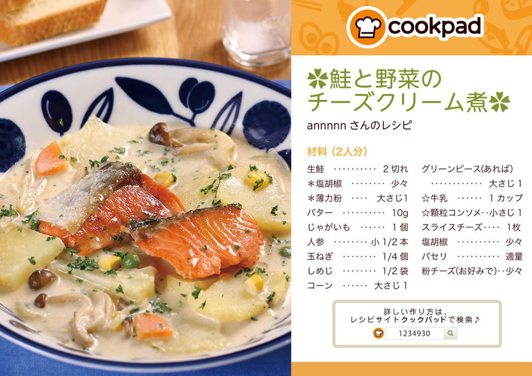 鮭と野菜のチーズクリーム煮